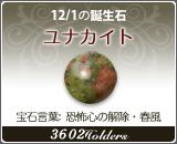 ユナカイト - 12/1の誕生石
