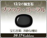 ブラック・コーラル - 12/2の誕生石