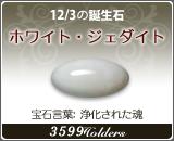 ホワイト・ジェダイト - 12/3の誕生石