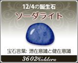 ソーダライト - 12/4の誕生石