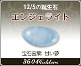 エンジェライト - 12/5の誕生石
