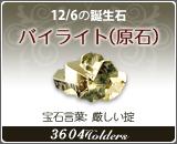 バイライト(原石) - 12/6の誕生石