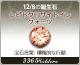 レピドクロサイトインクォーツ - 12/8の誕生石