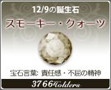 スモーキー・クォーツ - 12/9の誕生石