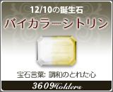 バイカラーシトリン - 12/10の誕生石