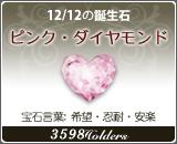 ピンク・ダイヤモンド - 12/12の誕生石