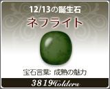 ネフライト - 12/13の誕生石