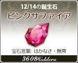 ピンクサファイア - 12/14の誕生石