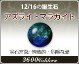 アズライトマラカイト - 12/16の誕生石