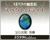 スペクトロライト - 12/17の誕生石