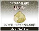 サテン - 12/18の誕生石