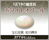 ホワイトオパール - 12/19の誕生石