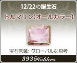 トルマリン(オールカラー) - 12/22の誕生石
