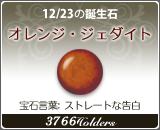 オレンジ・ジェダイト - 12/23の誕生石