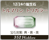 トルマリン トリカラー - 12/24の誕生石