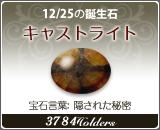 キャストライト - 12/25の誕生石