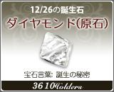ダイヤモンド(原石) - 12/26の誕生石