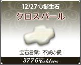 クロスパール - 12/27の誕生石