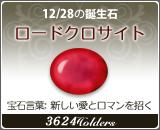 ロードクロサイト - 12/28の誕生石