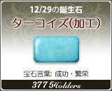 ターコイズ(加工) - 12/29の誕生石