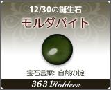 モルダバイト - 12/30の誕生石