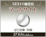 マーカサイト - 12/31の誕生石